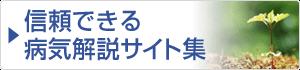 信頼できる病気解説サイト集