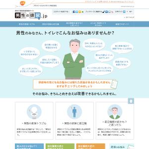 男性の排尿.jp