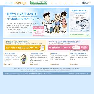 高齢者の水頭症 iNPH.jp