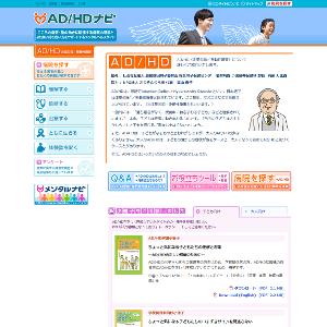AD/HDナビ