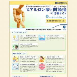 ヒアルロン酸と関節痛の情報サイト