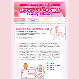 リウマチのLCAP療法