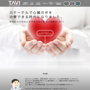 大動脈弁狭窄症の新しいカテーテル治療TAVI(タビ)についての情報サイト