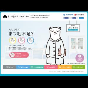 まつ毛クリニック.com