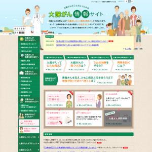 大腸がん情報サイト
