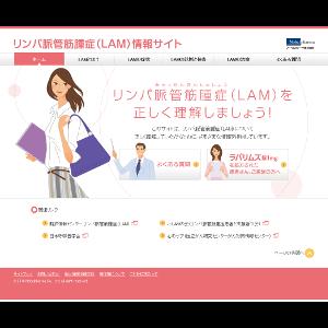 リンパ脈管筋腫症(LAM)情報サイト