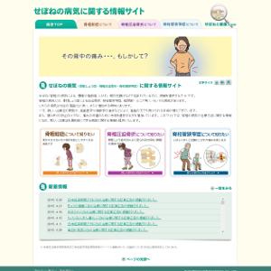 せぼねと健康.com