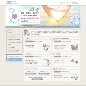 心不全.com
