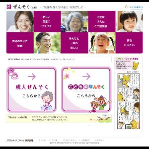 e-ぜんそく.com