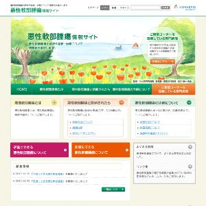 悪性軟部腫瘍情報サイト