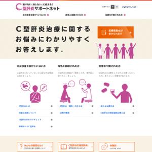 C型肝炎サポートネット