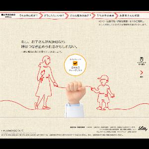 親との子のためのADHD.co.jp