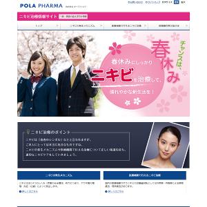 ニキビ治療情報サイト
