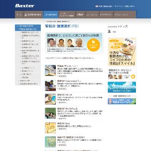 バクスター 病気に関する情報:腎臓病・腹膜透析(PD)