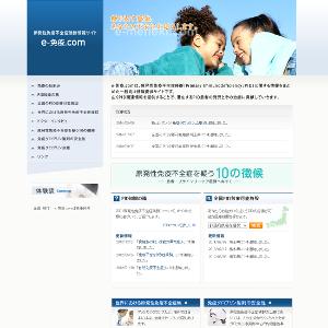 e-免疫.com