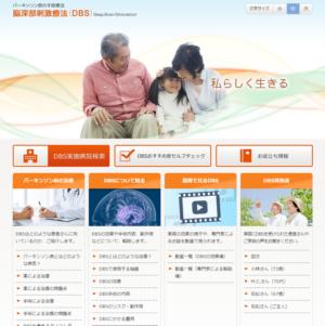 パーキンソン病の手術療法 脳深部刺激療法(DBS)Deep Brain Stimulation