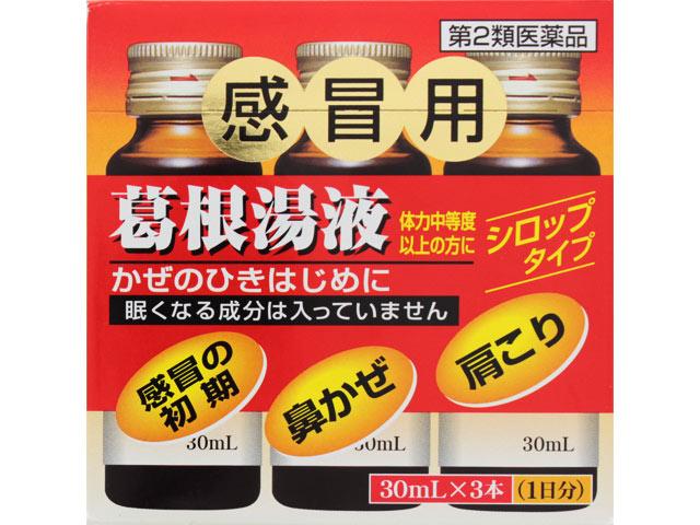 Images of 葛根湯 - JapaneseClass.jp
