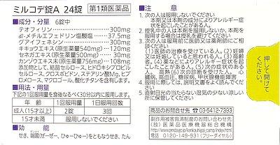 【楽天市場】佐藤製薬 ミルコデ錠A(48錠)   価格比 …