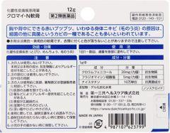 炎 薬 クロマイ 市販 包皮 亀頭包皮炎には軟膏を使用するのが基本!どんな軟膏が効果的?