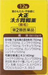 薬 胃腸 大正 漢方
