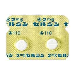 2mgセルシン錠の基本情報 作用 副作用 飲み合わせ 添付文書 Qlifeお薬検索