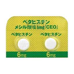 錠 ベタ メシル 塩 ヒス 酸 チン