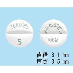 アムロジピン錠5mg 明治 の基本情報 作用 副作用 飲み合わせ 添付文書 Qlifeお薬検索