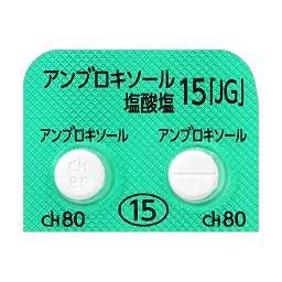 アンブロキソール塩酸塩錠15mg「アメル」の効果・副作用 - 医療 ...