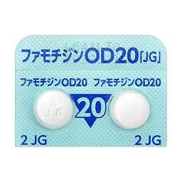 ファモチジン d20