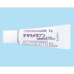 デキサルチン 口腔 用 軟膏
