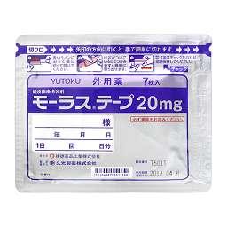 ケトプロフェン テープ 20mg