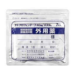 久光 モーラス テープ