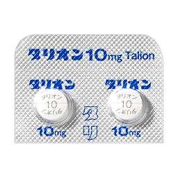 タリオン錠10mgの基本情報 作用 副作用 飲み合わせ 添付文書 Qlifeお薬検索
