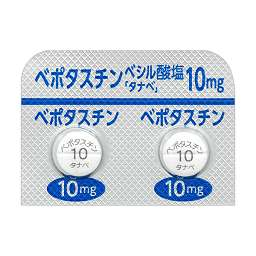10mg タリオン 錠 タリオンOD錠10mgの基本情報(薬効分類・副作用・添付文書など)|日経メディカル処方薬事典