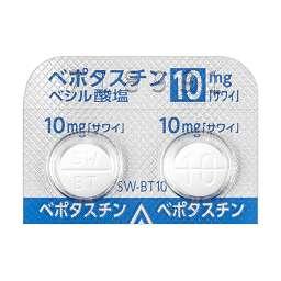 塩 ベ ベシル ボタ スチン 酸