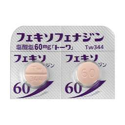 花粉 症 薬 フェ キソ フェナジン