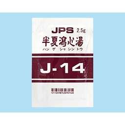 jps半夏瀉心湯エキス顆粒 調剤用 の基本情報 Qlifeお薬検索