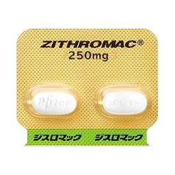 副作用 ジスロマック ジスロマックの効能と注意点。飲み合わせによって苦みが変わる!