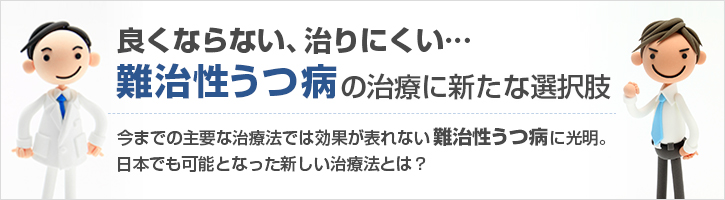 """""""良くならない""""、""""治りにくい"""" 難治性うつ病の治療に新たな選択肢 今までの主要な治療法では効果が表れない 難治性うつ病に光明。日本でも可能となった新しい治療法とは?"""