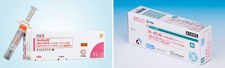 HPVワクチンのサーバリックス、ガーダシル製品画像