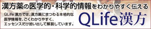 漢方薬の医学的・科学的情報をかりやすく QLife漢方
