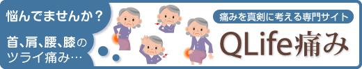 悩んでませんか?首、肩、腰、膝のツライ痛み…痛みを真剣に考える専門サイト QLife痛み