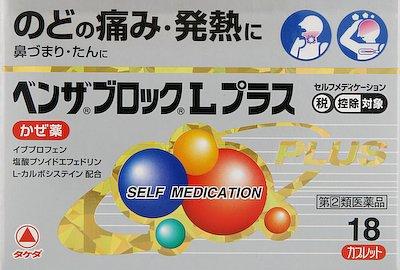 QLifeベンザブロックLプラス 18錠の効果・副作用ベンザブロックLプラス 18錠武田コンシューマーヘルスケア