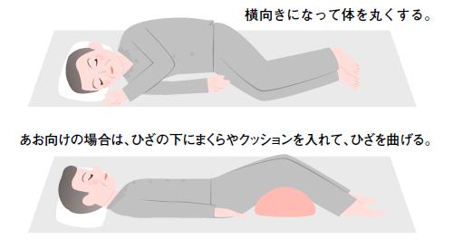 """寝るときは腰の反らない姿勢をとります"""""""