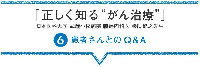 """「正しく知る""""がん治療""""」(6)患者さんとのQ&A"""